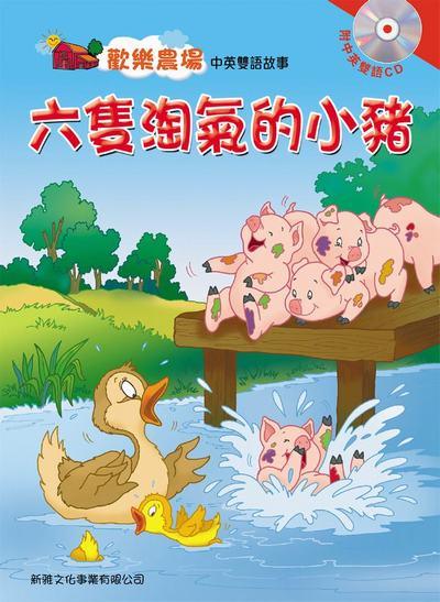 六隻淘氣的小豬