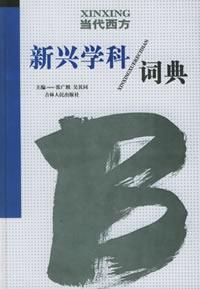 新兴学科词典