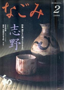 なごみ 2006-02