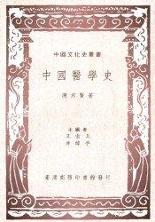 中國醫學史