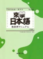 來學日本語教師用(初級2)