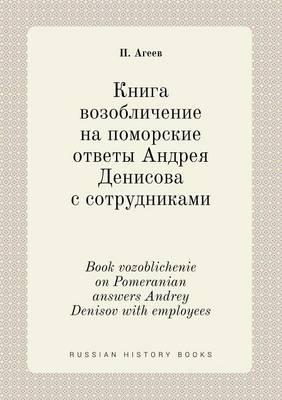 Book Vozoblichenie on Pomeranian Answers Andrey Denisov with Employees