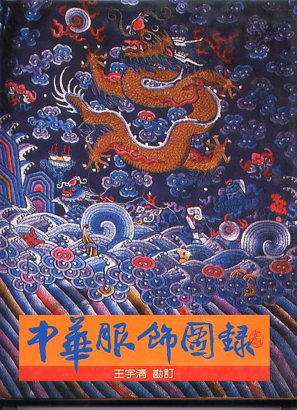 中華服飾圖錄