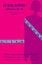我穿起來胖嗎?服飾瘦身美學手冊