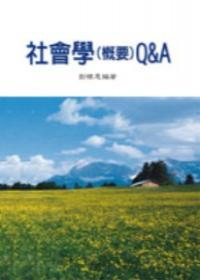社會學(概要)QandA