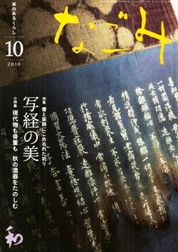 なごみ 2010-10