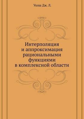 Interpolyatsiya i approksimatsiya ratsional'nymi funktsiyami v kompleksnoj oblasti