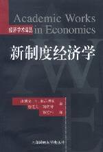 新制度经济学/财经学术文库