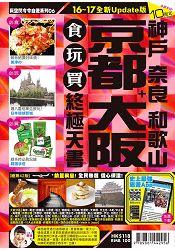京都大阪食玩買終極天書16-17
