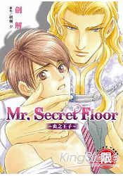Mr.Secret Floor~炎之王子