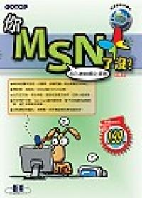 你MSN了沒?