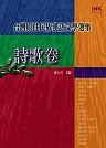 台灣原住民族漢語文學選集詩歌卷