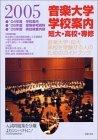 音楽大学・学校案内―短大・高校・専攻〈2005年度〉