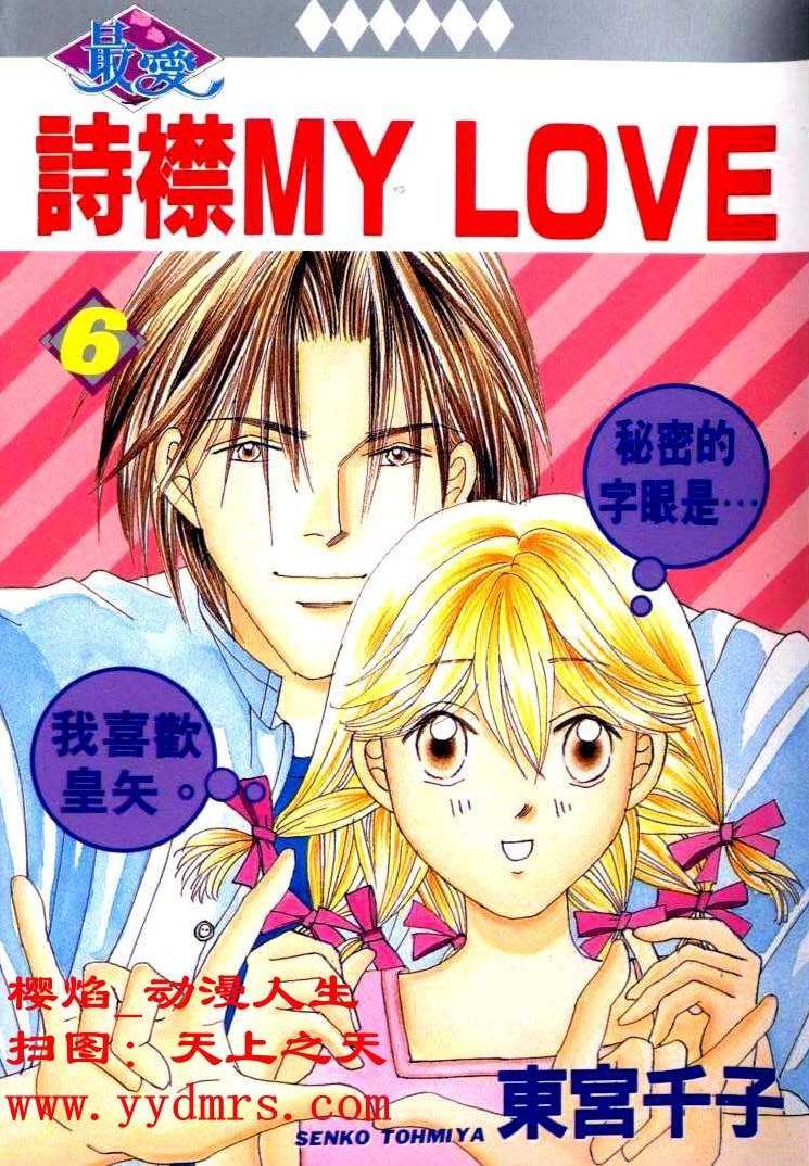 詩襟my love6
