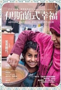 伊斯蘭式幸福:面紗與頭巾下的真實日常,世界上最純粹的生活信仰