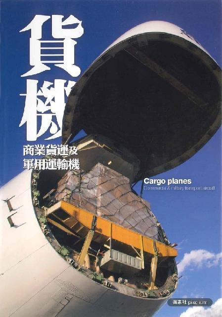 貨機 - 商業貨運及軍用運輸機