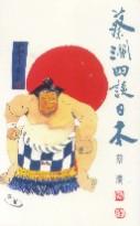 蔡瀾四談日本