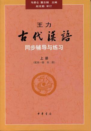 王力《古代汉语》同步辅导与练习上册(配第一册、第二册)