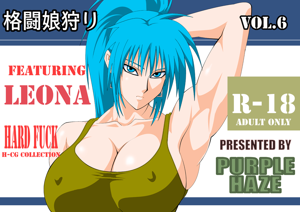 格闘娘狩り Vol.6 レオナ編