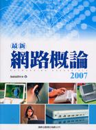 最新網路概論 2007