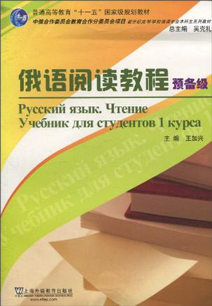 俄語閱讀教程
