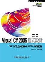 Visual C# 2005程式設計