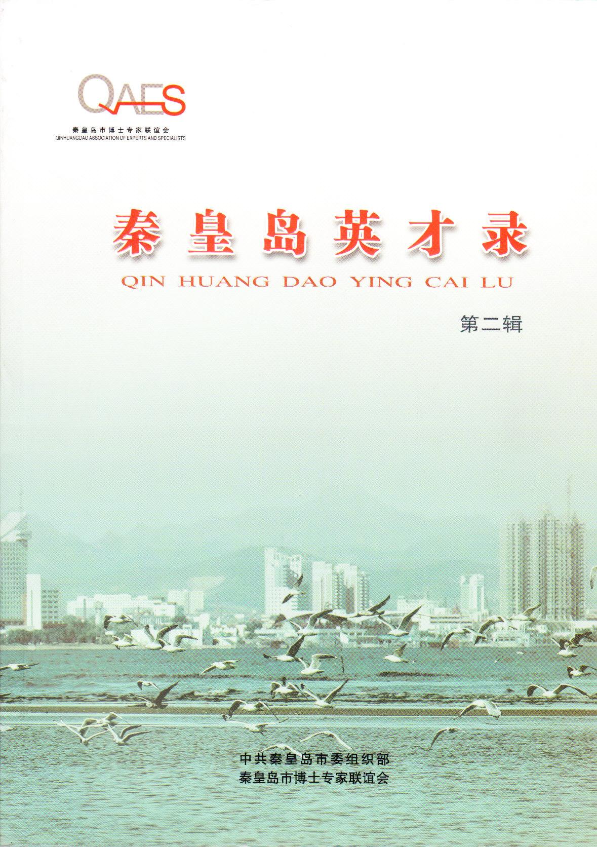 秦皇岛英才录 第二辑