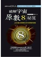 破解宇宙原數8秘笈