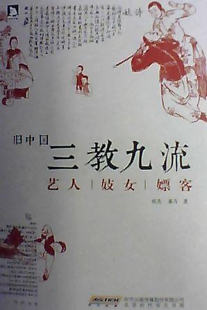 旧中国三教九流:艺人 妓女 嫖客