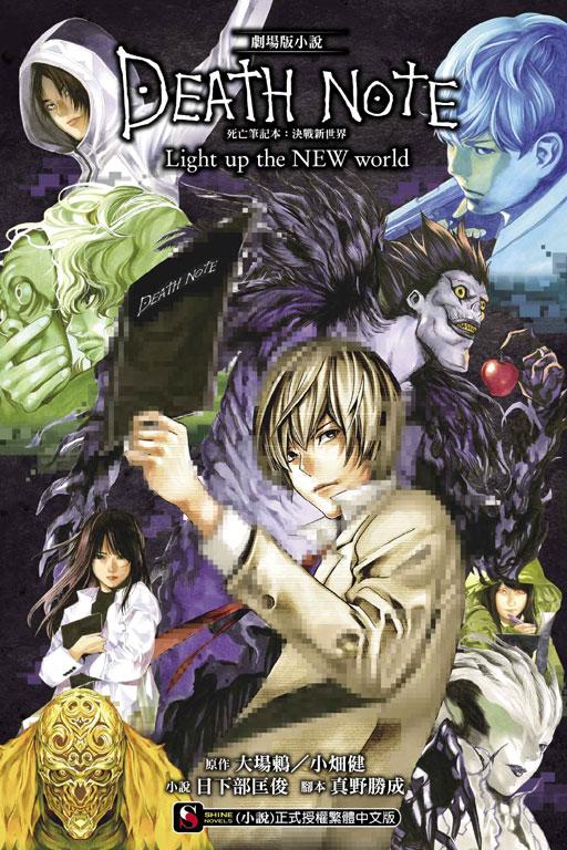 死亡筆記本:決戰新世界