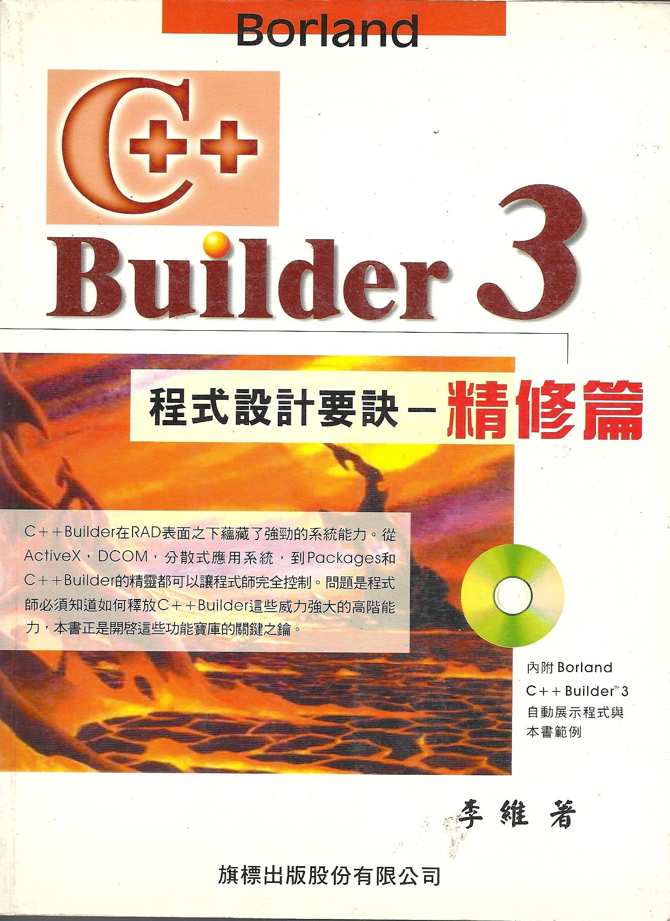 C++ Builder 3程式設計要訣精修篇