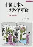 中国明末のメディア革命―庶民が本を読む