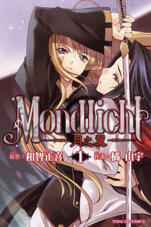 MONDLICHT ~ 月之翼 ~ 1