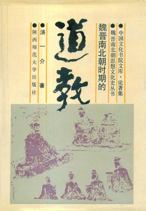 魏晋南北朝时期的道教