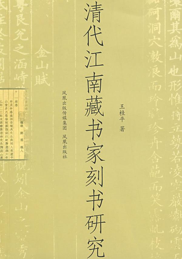 清代江南藏书家刻书研究