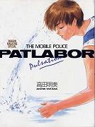 THE MOBILE POLICE PATLABOR Pulsation―高田明美画集