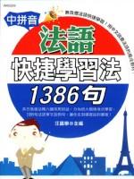中拼英法語快捷學習法1386句
