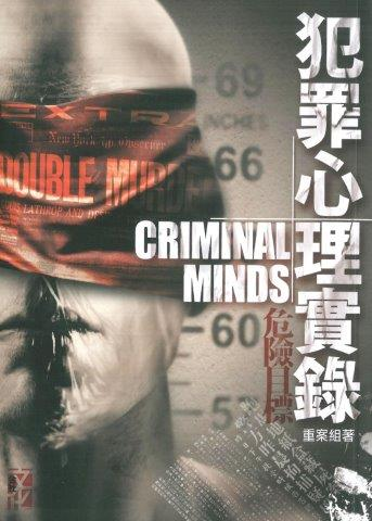 犯罪心理實錄:危險目標