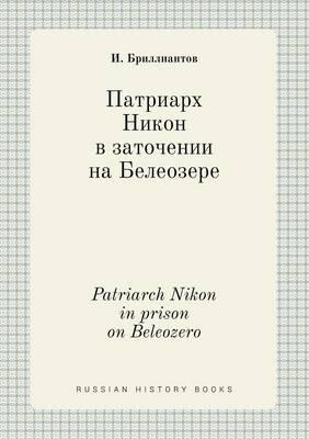 Patriarch Nikon in Prison on Beleozero