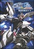 機動戦士ガンダムSEED 連合VS.Z.A.F.T. 完全攻略ガイド