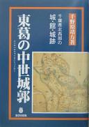 東葛の中世城郭