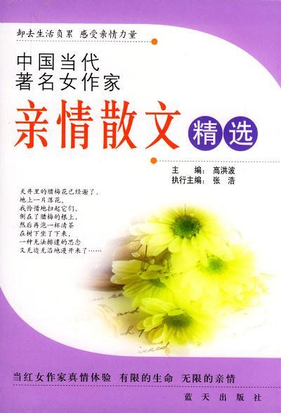 中国当代著名女作家亲情散文精选