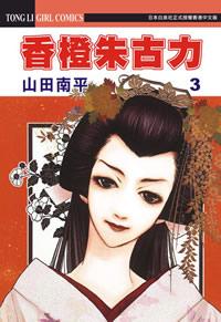 香橙朱古力(Vol.3)