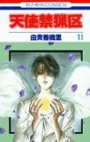 天使禁猟区 第1...