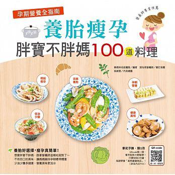 養胎瘦孕胖寶不胖媽100道料理
