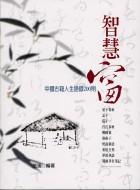 智慧窗:中國古籍人生語錄200則