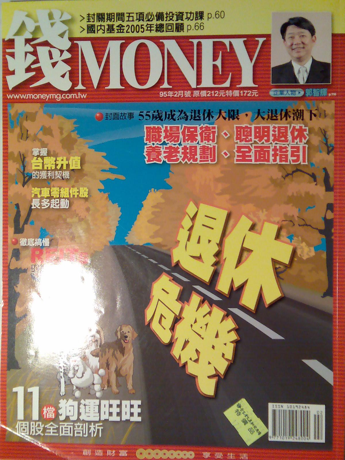 錢MONEY雜誌
