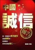 中國誠信報告