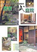 居家日式庭院