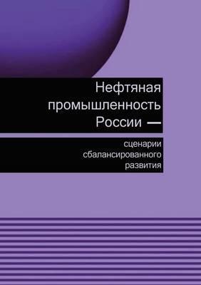 Neftyanaya promyshlennost' Rossii-stsenarii sbalansirovannogo razvitiya